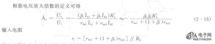 图2 - 35 (c)和图2-35(d)是两只不同类的三极管组成的复合管。三极管组成复合管的原则是:在正确的外加电压下,每只管子的各极电流均有合适的通路。在正确的外加电压下,每只管子均要正常工作在放大区,为了实现这一目的,T1管子的c、e必须和T2管子的b、c相连,相连时应保证Uce1=Ubc2复合管在接法正确的前提下,其类型和引脚与T1管的类型和引脚相对应。  2.复合管共发射极电路 复合管共发射极电路如图2-36所示。比较图2-36可得,只要用复合管替代原电路中的三极管就组成夏合管放大电路。  设