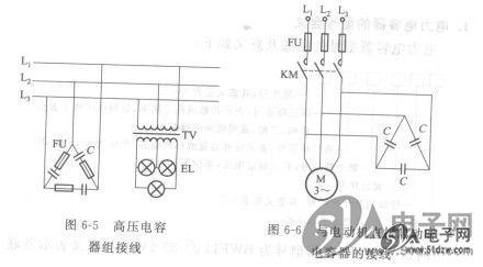 补偿电容器组的接线方式