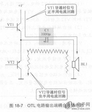 分立元器件otl音频功率