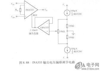 ina333基本应用电路