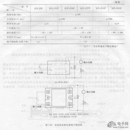 图7-50交流固态继电器端子接线图