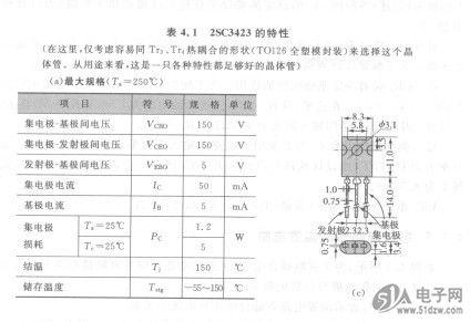 射极跟随器的偏置电路