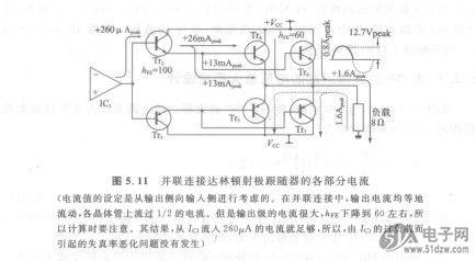 射极跟随器的输入电流