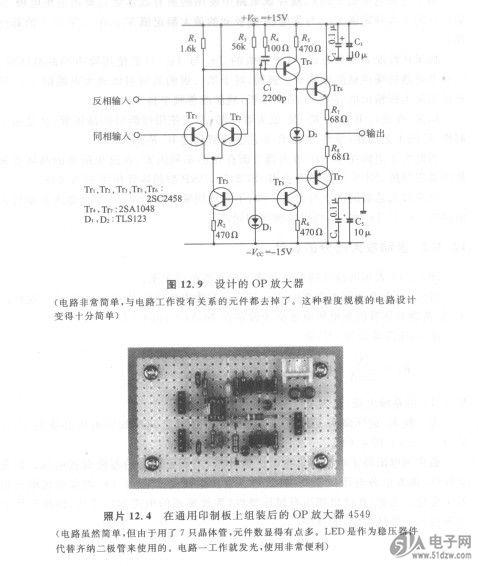 求解晶体管op放大器4549的电路常数