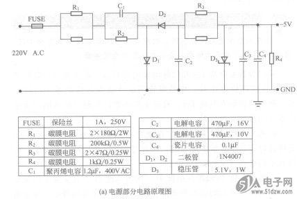 遥控电风扇电路原理图,如图8-12所示.