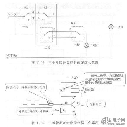 继电器应用电路-技术资料-51电子网