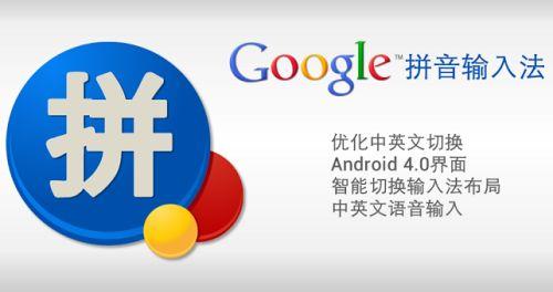 成人综合网谷歌_android谷歌输入法