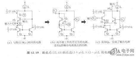 这个电路中,输出电流就成为从q4的集电极取出的电流.