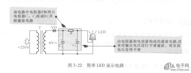 led显示电路中基本rc电路的识图方法