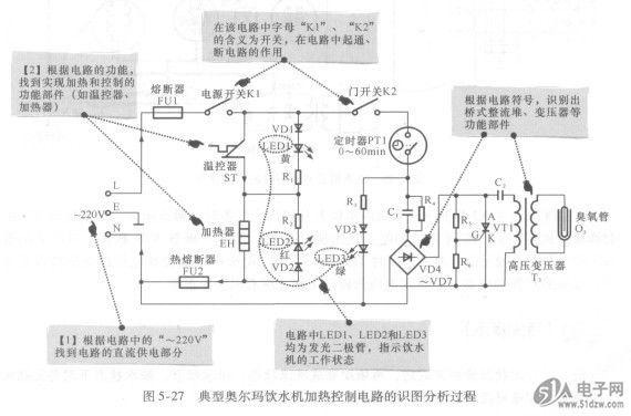 练会奥尔玛饮水机加热控制电路的识图方法