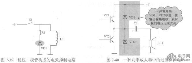 稳压二极管构成的电弧抑制电路分析图片