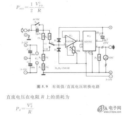 有效值/直流电压转换电路