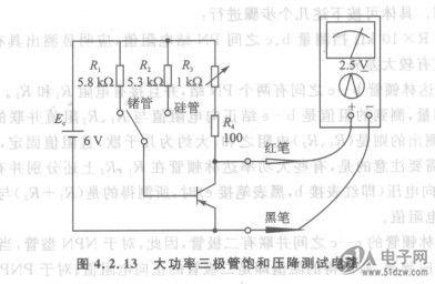 大功率晶体三极管的检测