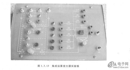 13是集成运算放大器实验板.它可以搭试很多电路